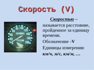 Скорость (V) Скоростью – называется расстояние, пройденное за единицу времени