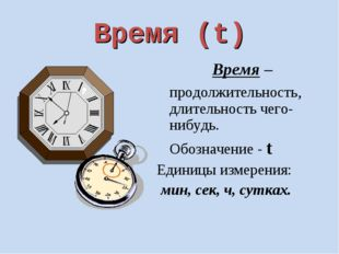 Время (t) Время – продолжительность, длительность чего-нибудь. Обозначение