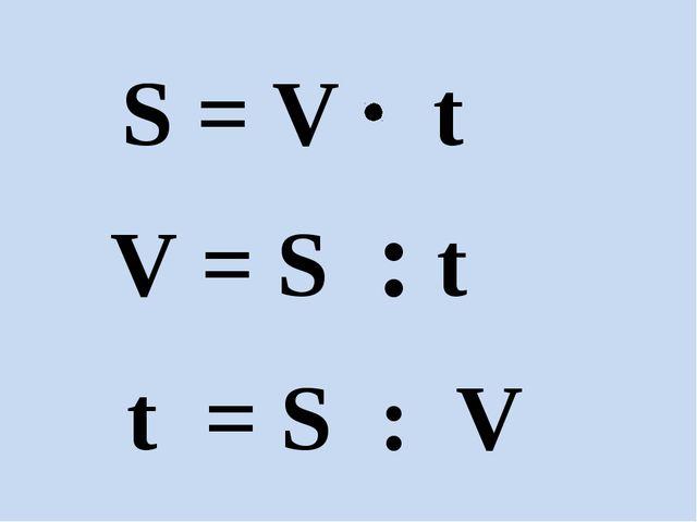 V = S : t S = V t t = S : V