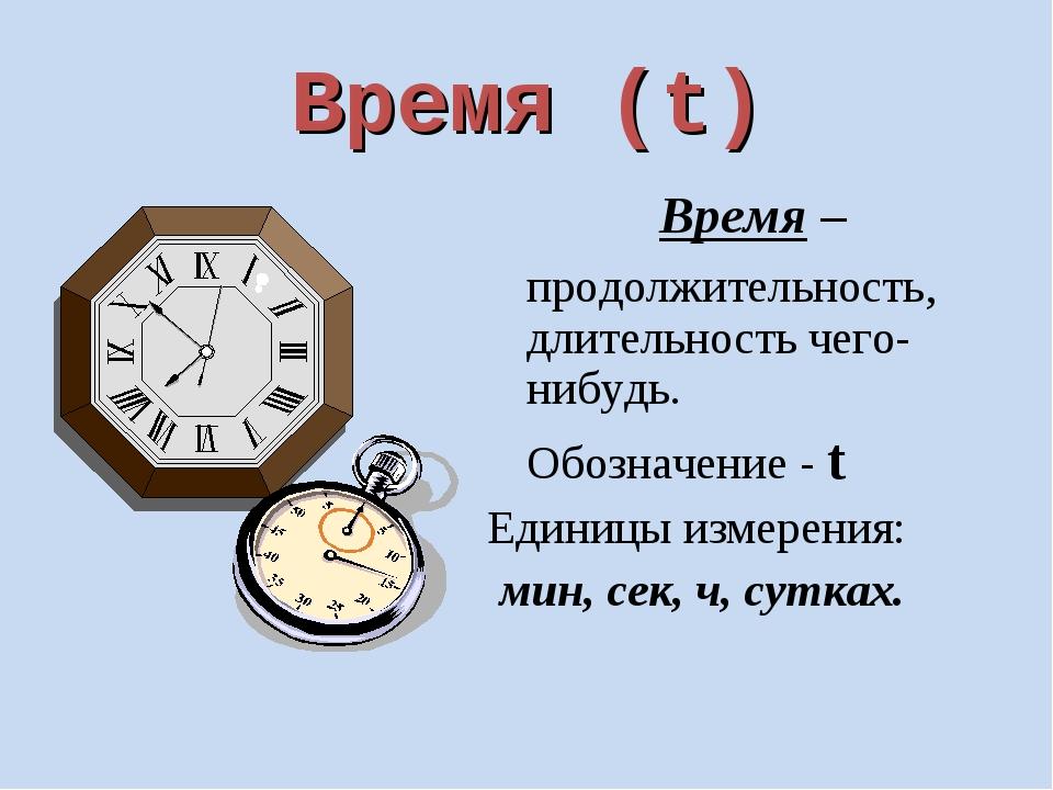 Время (t) Время – продолжительность, длительность чего-нибудь. Обозначение...