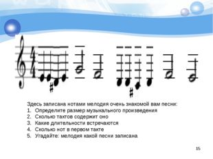 * Здесь записана нотами мелодия очень знакомой вам песни: Определите размер м