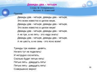 Дважды два – четыре Слова: М. Пляцковского Музыка: В. Шаинский Припев: Дважды
