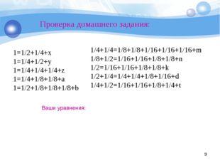 * Проверка домашнего задания: 1=1/2+1/4+x 1=1/4+1/2+y 1=1/4+1/4+1/4+z 1=1/4+1