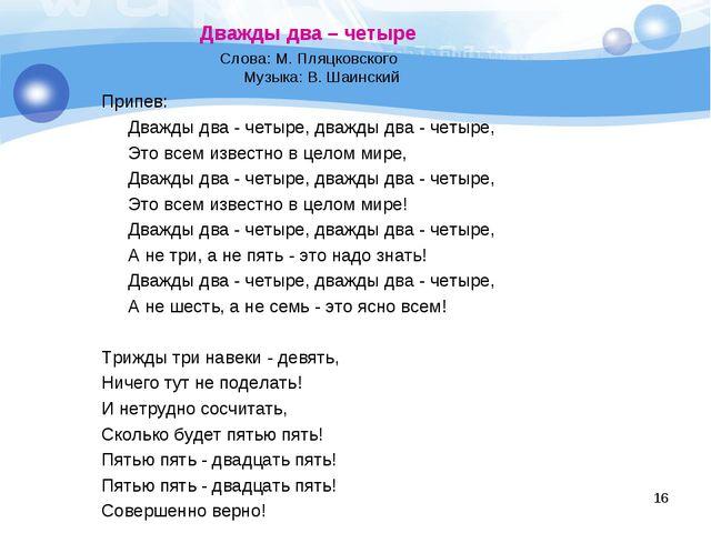 Дважды два – четыре Слова: М. Пляцковского Музыка: В. Шаинский Припев: Дважды...