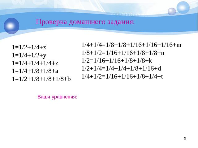 * Проверка домашнего задания: 1=1/2+1/4+x 1=1/4+1/2+y 1=1/4+1/4+1/4+z 1=1/4+1...