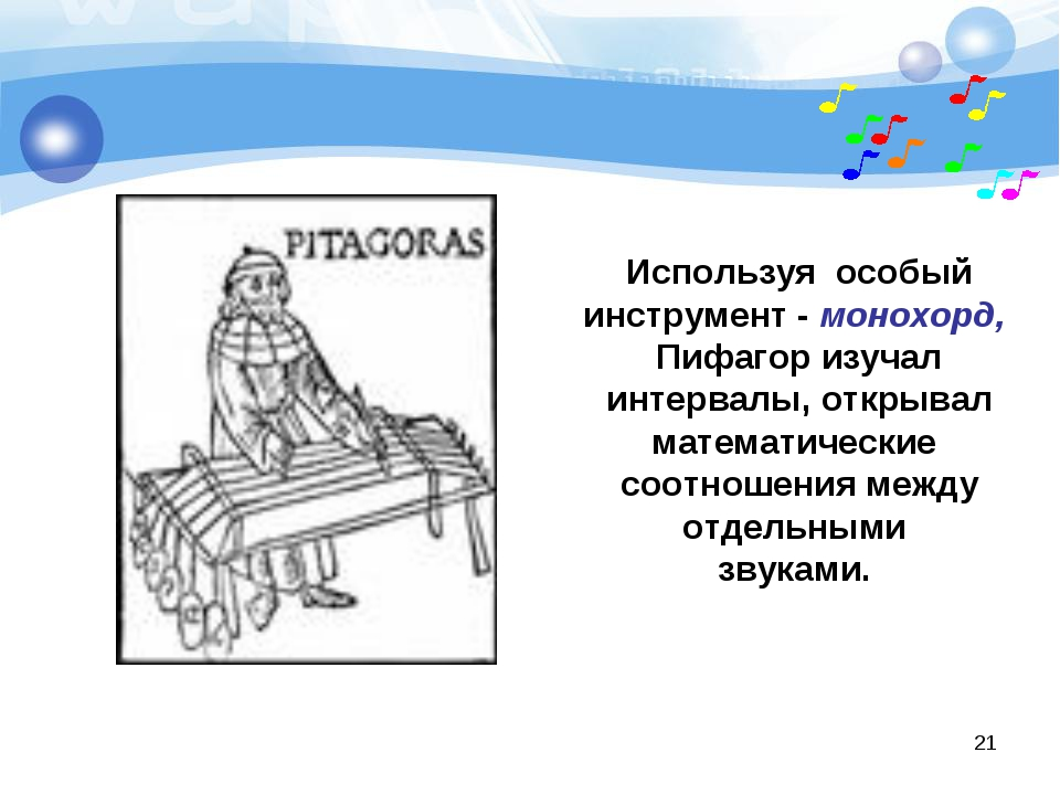 Используя особый инструмент - монохорд, Пифагор изучал интервалы, открывал ма...