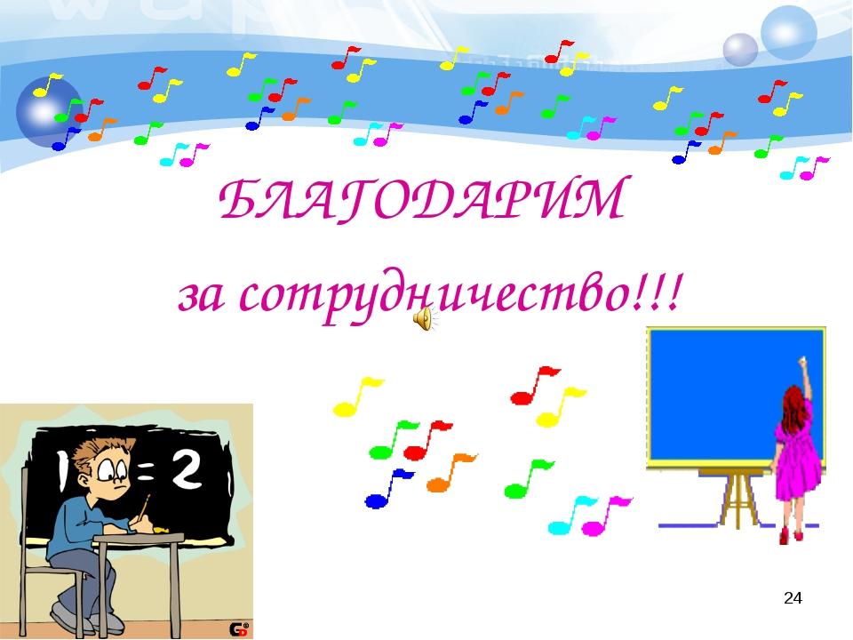 БЛАГОДАРИМ за сотрудничество!!! *