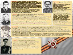 Харитонов П.Т. родился16 декабря1916 годав селе Княжево. Участник Великой