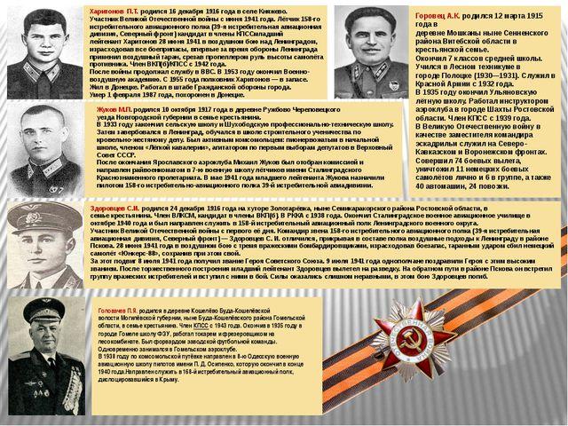 Харитонов П.Т. родился16 декабря1916 годав селе Княжево. Участник Великой...