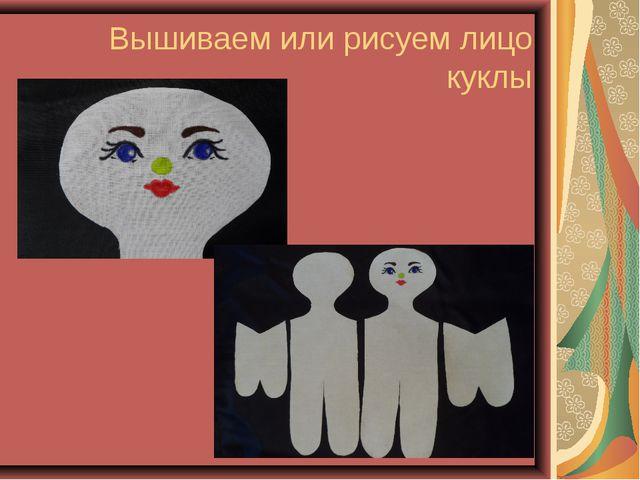 Вышиваем или рисуем лицо куклы