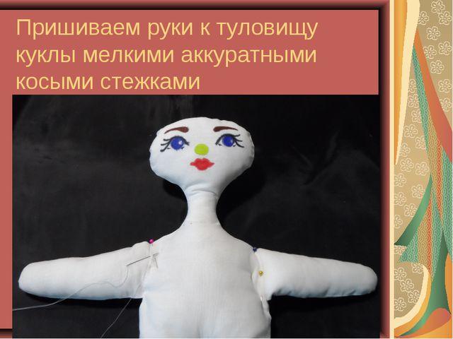 Пришиваем руки к туловищу куклы мелкими аккуратными косыми стежками