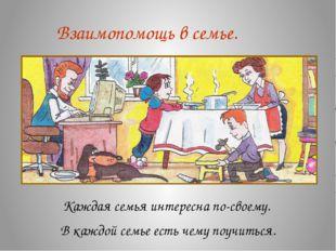 Взаимопомощь в семье. Каждая семья интересна по-своему. В каждой семье есть
