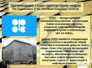 Организация стран-экспортёров нефти The Organization of the Petroleum Exporti