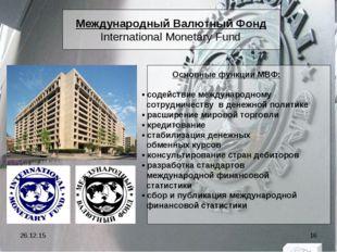 Международный Валютный Фонд International Monetary Fund Основные функции МВФ: