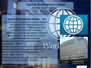Группа Всемирного банка World Bank Group Группа Всемирного банка— пять органи