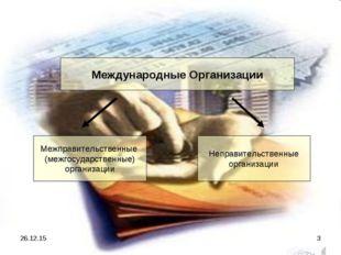 Международные Организации Межправительственные (межгосударственные) организац