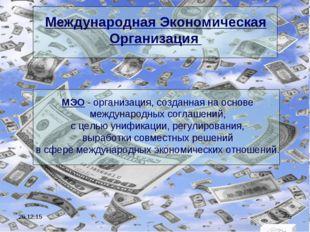 Международная Экономическая Организация МЭО - организация, созданная на основ