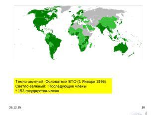 Темно-зеленый: Основатели ВТО (1 Января 1995) Светло-зеленый: Последующи