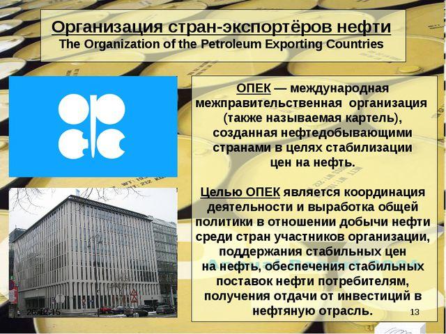 Организация стран-экспортёров нефти The Organization of the Petroleum Exporti...