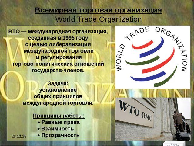 Всемирная торговая организация World Trade Organization ВТО — международная о...