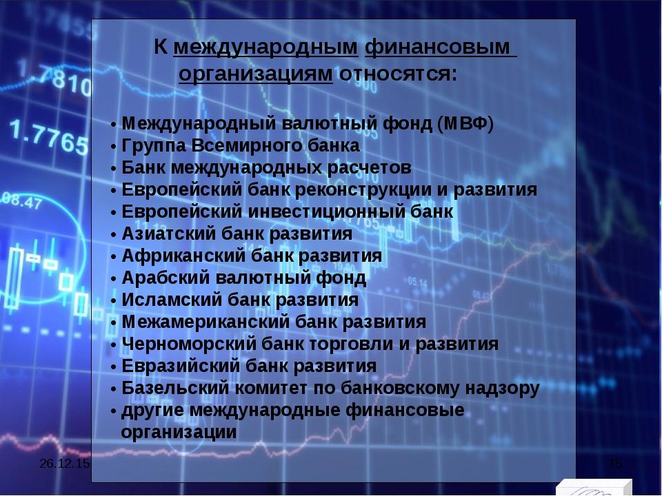 К международным финансовым организациям относятся: • Международный валютный...