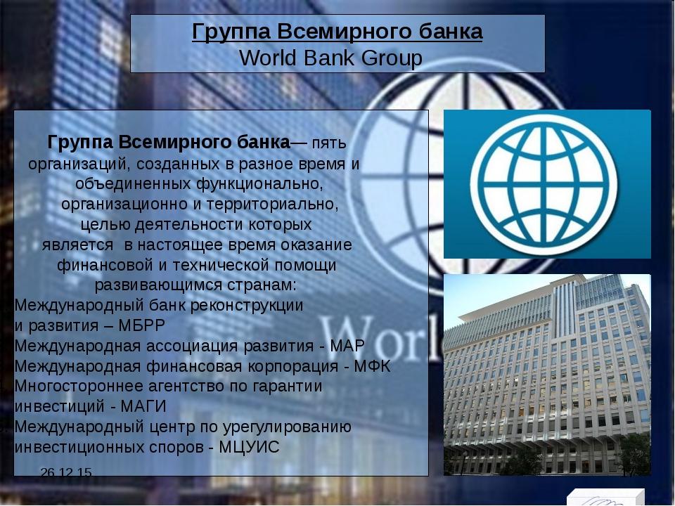 Группа Всемирного банка World Bank Group Группа Всемирного банка— пять органи...