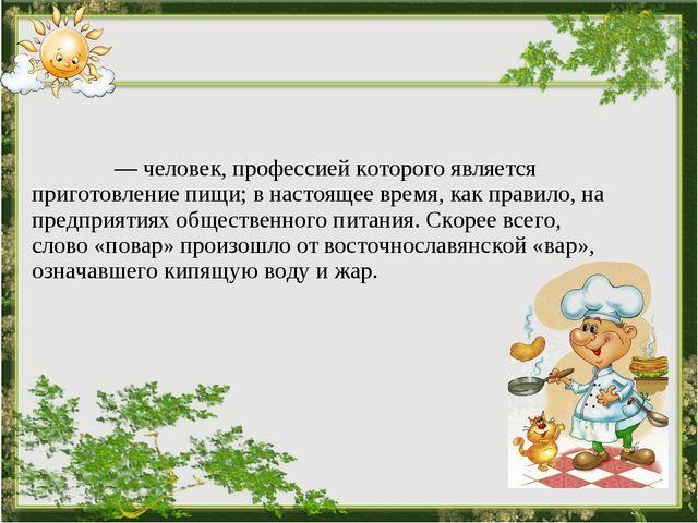 По́вар — человек, профессией которого является приготовление пищи; в настояще...