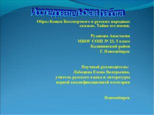 Образ Кощея Бессмертного в русских народных сказках. Тайна его имени. Рузанов