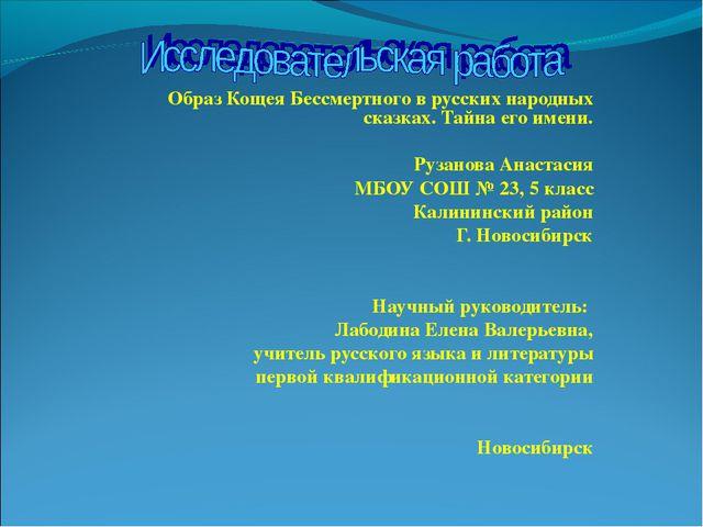 Образ Кощея Бессмертного в русских народных сказках. Тайна его имени. Рузанов...