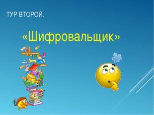 ТУР ВТОРОЙ. «Шифровальщик»