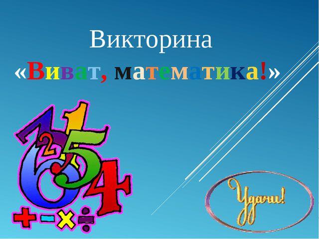 Викторина «Виват, математика!»