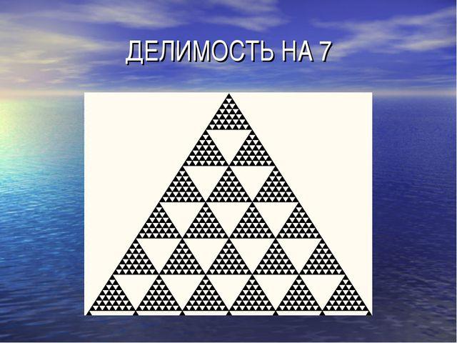 ДЕЛИМОСТЬ НА 7