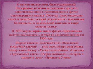С юности писала стихи, была поддержана Б. Пастернаком, но почти не печаталась