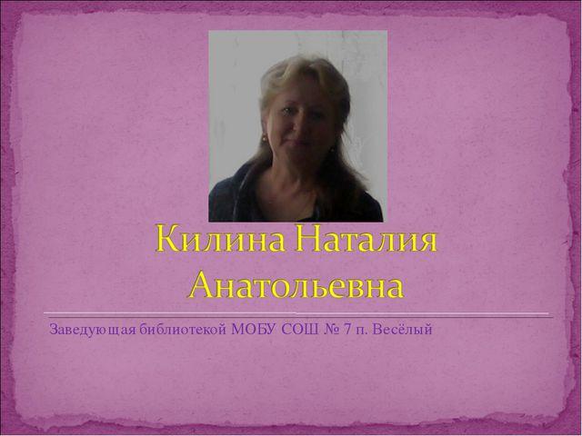 Заведующая библиотекой МОБУ СОШ № 7 п. Весёлый