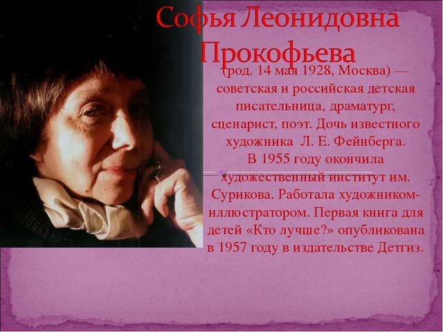 (род. 14 мая 1928, Москва) — советская и российская детская писательница, дра...