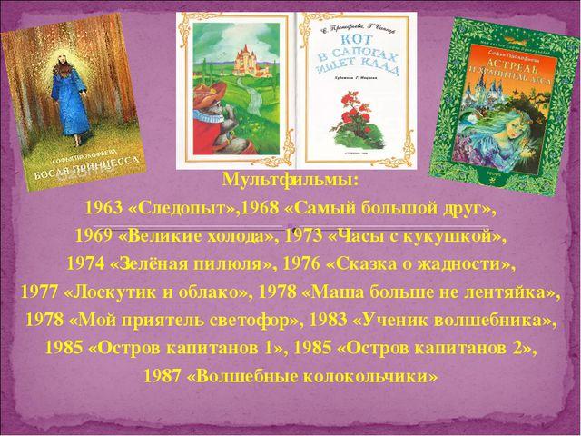 Мультфильмы: 1963 «Следопыт»,1968 «Самый большой друг», 1969 «Великие холода»...