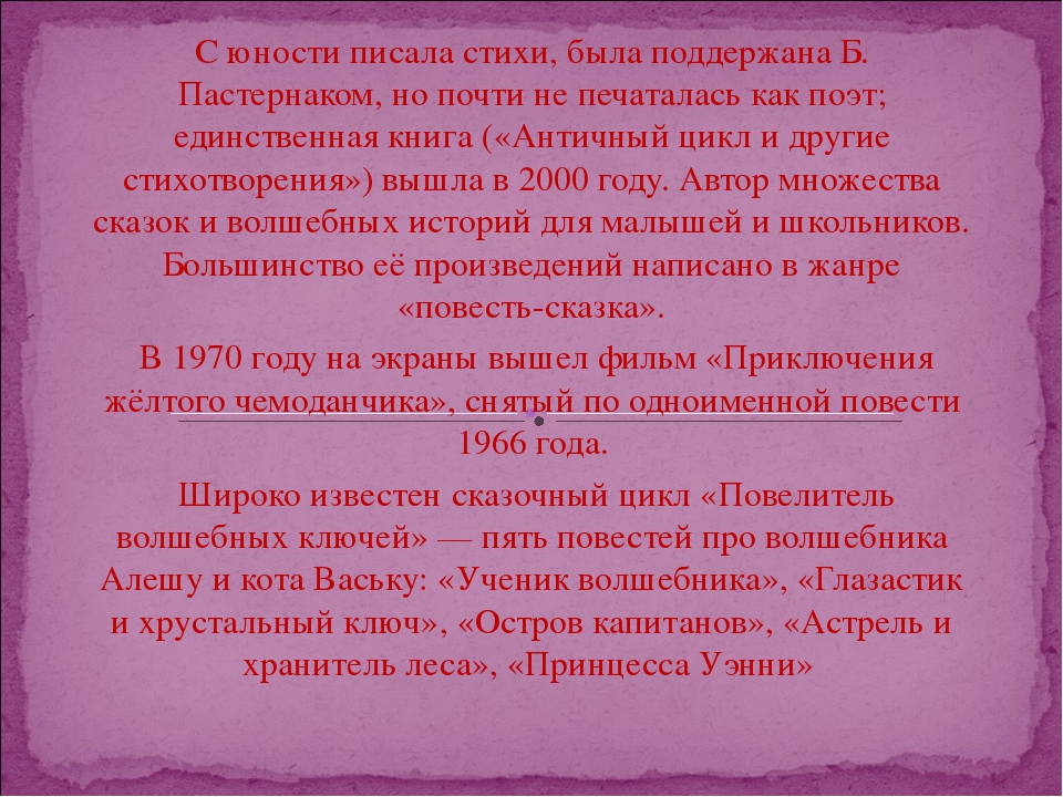 С юности писала стихи, была поддержана Б. Пастернаком, но почти не печаталась...