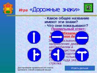 Игра «Дорожные знаки» Играть дальше - Какое общее название имеют эти знаки? -