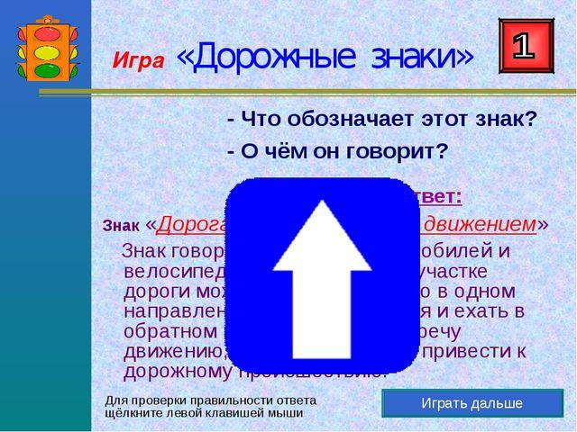 Игра «Дорожные знаки» Играть дальше - Что обозначает этот знак? - О чём он го...