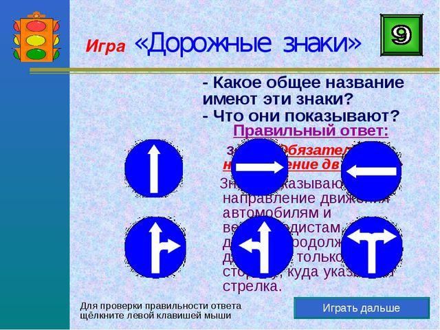 Игра «Дорожные знаки» Играть дальше - Какое общее название имеют эти знаки? -...