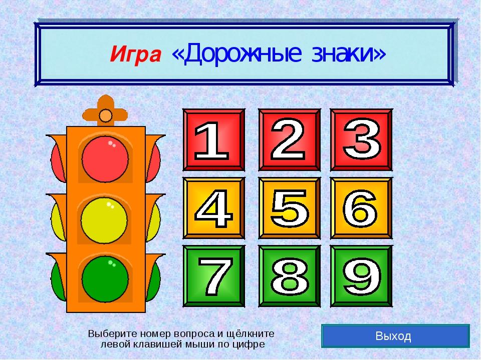 Игра «Дорожные знаки» Выход Выберите номер вопроса и щёлкните левой клавишей...