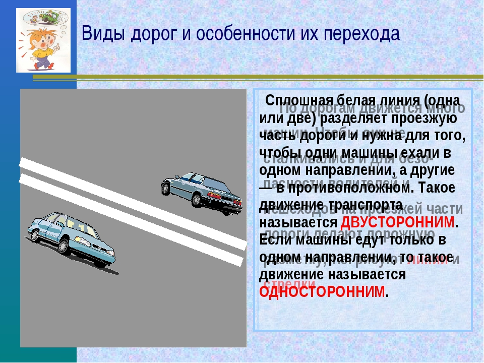 Виды дорог и особенности их перехода По дорогам движется много машин. Чтобы о...