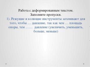 Работа с деформированным текстом. Заполните пропуски. 1). Режущие и колющие и