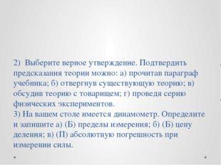 2) Выберите верное утверждение. Подтвердить предсказания теории можно: а) про