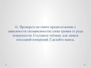 4). Проверьте на опыте предположение о зависимости (независимости) силы трени