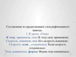 Составление из предложенных слов рифмованного вывода. 1. К уроку «Сила» К те