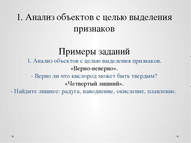 1. Анализ объектов с целью выделения признаков Примеры заданий 1. Анализ объе...