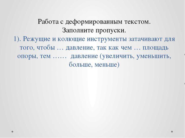 Работа с деформированным текстом. Заполните пропуски. 1). Режущие и колющие и...