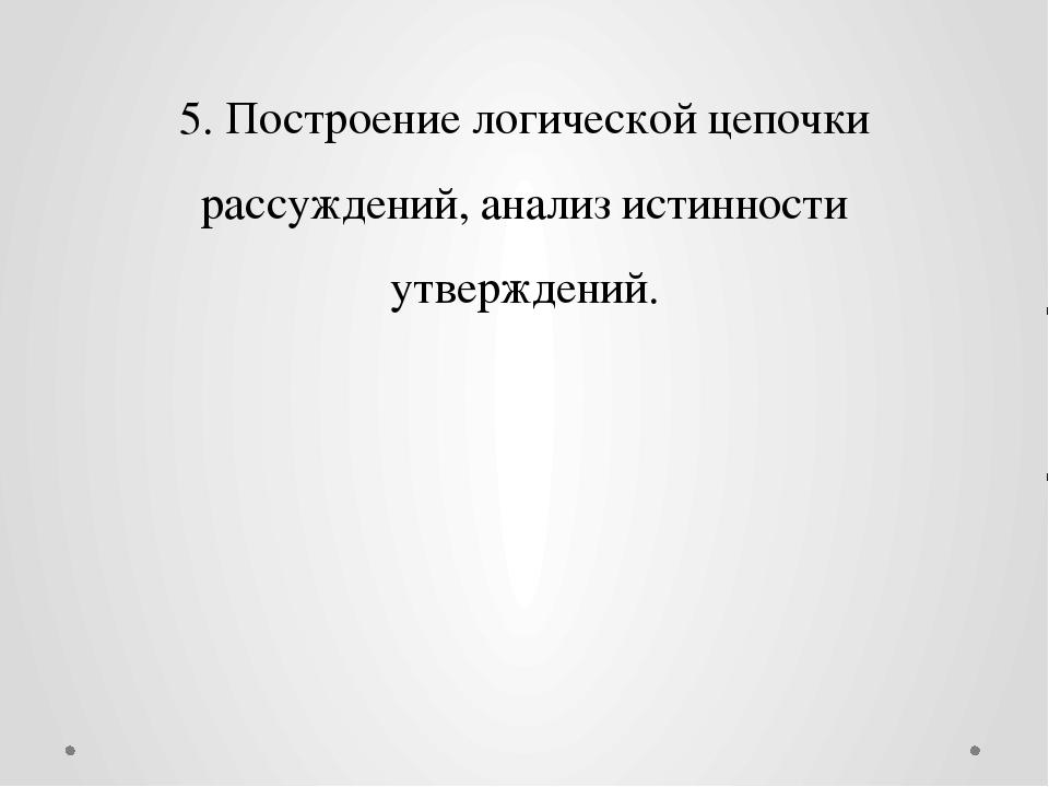 5. Построение логической цепочки рассуждений, анализ истинности утверждений.