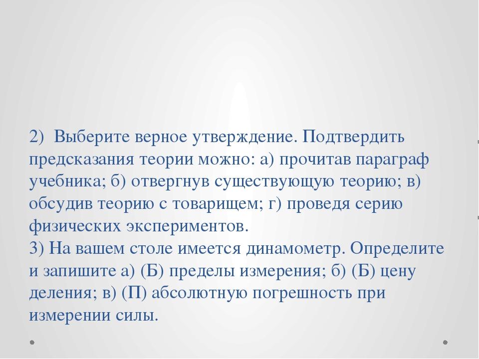 2) Выберите верное утверждение. Подтвердить предсказания теории можно: а) про...
